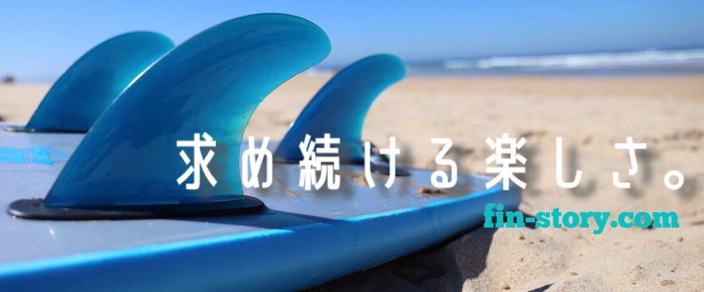 サーフボードのフィンの特化サイト「フィン物語」